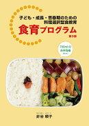 食育プログラム第3版