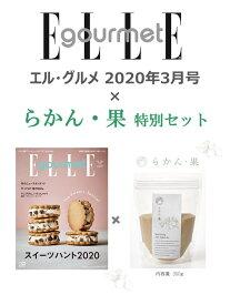 ELLE gourmet (エル・グルメ) 2020年 03月号 × 「らかん・果」 特別セット