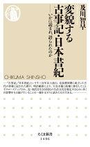 変貌する古事記・日本書紀