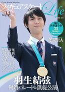 フィギュアスケートLife (Vol.14)