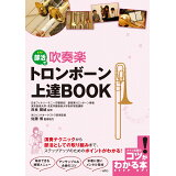 部活で吹奏楽トロンボーン上達BOOK (コツがわかる本)