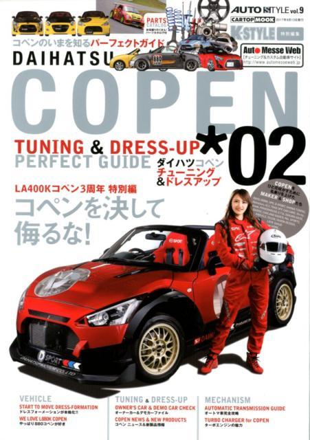 DAIHATSU COPEN TUNING & DRESS-UP PERFECT コペンを決して侮るな! (CARTOP MOOK AUTO STYLE vol.9)