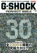 G-SHOCK 30th Anniversary PERFECT BIBLE
