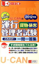 U-CANの運行管理者試験〈貨物・旅客〉これだけ!一問一答集(2012年版)