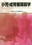 小児・成育循環器学