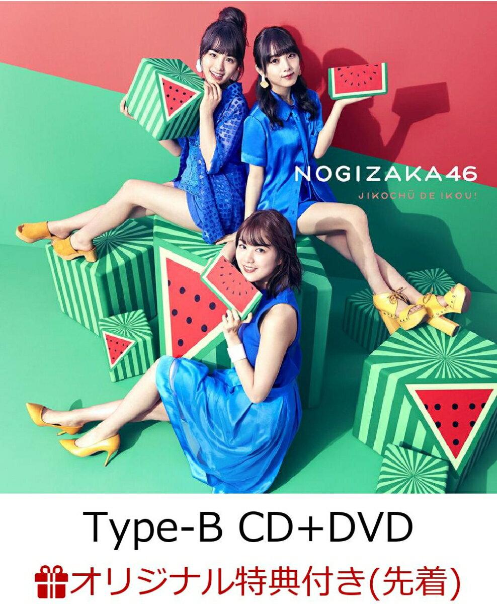 【楽天ブックス限定先着特典】ジコチューで行こう! (Type-B CD+DVD) (ポストカード付き) [ 乃木坂46 ]