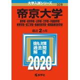 帝京大学(薬学部・経済学部・法学部・文学部・外国語学部・教育学部・理工学部・医療(2020) (大学入試シリーズ)