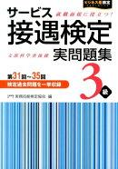 サービス接遇検定実問題集3級(第31回〜35回)
