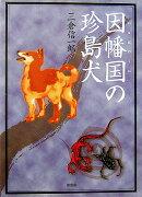 因幡国の珍島犬