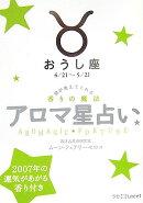 アロマ星占い(おうし座(4/21〜5/21))