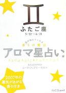 アロマ星占い(ふたご座(5/22〜6/21))