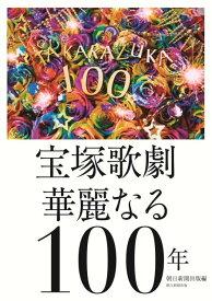 宝塚歌劇華麗なる100年 [ 朝日新聞出版 ]