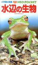 小学館の図鑑 NEO POCKET -ネオぽけっとー水辺の生物