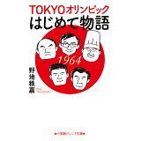 TOKYOオリンピックはじめて物語 (小学館ジュニア文庫)