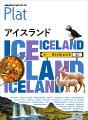 オーロラ鑑賞や雄大な自然が魅力!地球の歩き方等、アイスランドのおすすめガイドブックは?