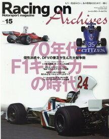 Racing on Archives 70年代 F1キットカーの時代 (ニューズムック)
