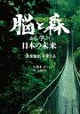 脳と森から学ぶ日本の未来 [ 稲本 正 ]