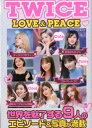 TWICE LOVE&PEACE (マイウェイムック)