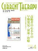 カレントテラピー(Vol.36 No.4(201)