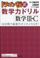 ドラゴン桜式数学力ドリル(数学3・C)