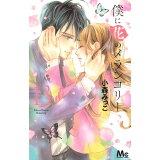 僕に花のメランコリー(13) (マーガレットコミックス)