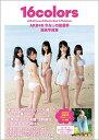 AKB48れなっち総選挙選抜写真集 16colors [ 加藤玲奈 ]