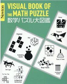 Newton 大図鑑シリーズ 数学パズル大図鑑