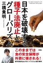 日本を破壊する種子法廃止とグローバリズム [ 三橋貴明 ]
