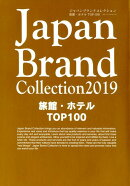 Japan Brand Collection旅館・ホテルTOP100(2019)