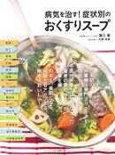 病気を治す!症状別のおくすりスープ