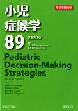 小児症候学89原著第2版