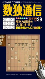 数独通信(Vol.39('20年秋号)) (パズル通信ニコリ別冊)