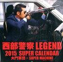 西部警察LEGEND SUPER CALENDAR(2015)