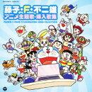 藤子・F・不二雄作品集(2CD)