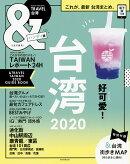 &TRAVEL台湾ハンディ版(2020)