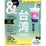 &TRAVEL台湾ハンディ版(2020) (ASAHI ORIGINAL)