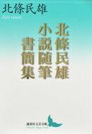 【謝恩価格本】北條民雄 小説随筆書簡集