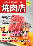 焼肉店(第25集)