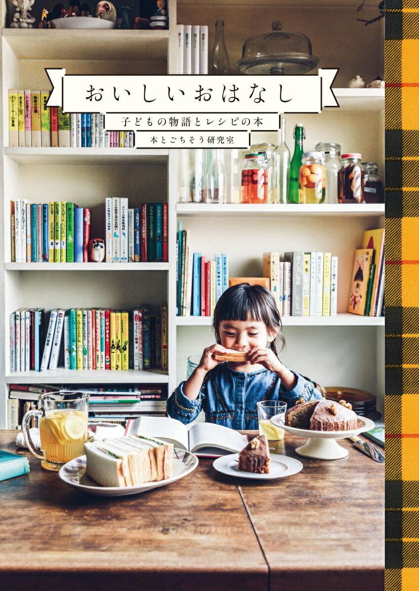おいしいおはなし 子どもの物語とレシピの本 [ 本とごちそう研究室 ]