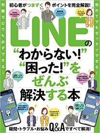 """LINEの""""わからない!""""""""困った!""""をぜんぶ解決する本 [ standards ]"""
