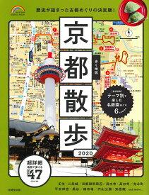 歩く地図 京都散歩 2020 [ 成美堂出版編集部 ]