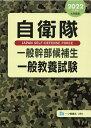 自衛隊一般幹部候補生一般教養試験 [ 公務員試験情報研究会 ]