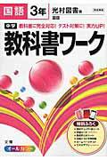 中学教科書ワーク(国語 3年)
