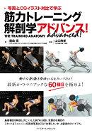筋力トレーニング解剖学アドバンス!