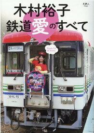 木村裕子 鉄道愛のすべて