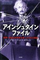 【謝恩価格本】アインシュタインファイル 世界一有名な科学者を狙ったFBIの陰謀