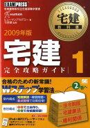 宅建完全攻略ガイド(2009年版 1)