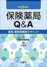 保険薬局Q&A 令和2年版 薬局・薬剤師業務のポイント [ 日本薬剤師会 ]