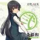 TVアニメ「刀使ノ巫女」キャラクターソングCDシリーズ 「巫女ノ歌〜弐〜」