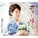 雪に咲く Coupling With お逢いしたくて 〜近江恋歌〜